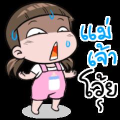 Nom Yen !