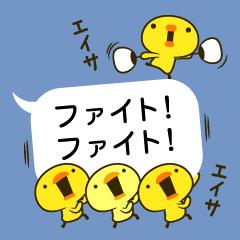 ふきだしピヨピヨ団
