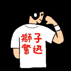 埼玉大好き応援団