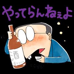 ゆる~いゲゲゲの鬼太郎-サラリーマン山田-