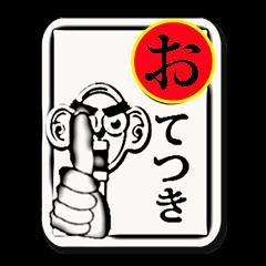 ヤバイ時に使うカルタ18枚