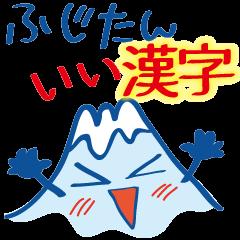 ふじたん「いい漢字」