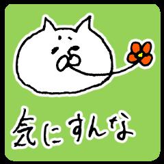 [LINEスタンプ] 白猫達 タメ口率 ~高~ (1)