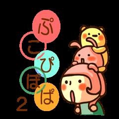 [LINEスタンプ] ぷこぴぽぱ2