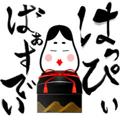 和風でおめでとう&誕生日&お祝い#筆文字