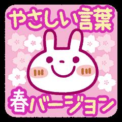 ブチうさぎ【やさしい言葉】春Ver.