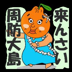 [LINEスタンプ] 周防大島に来てみんさい<方言> (1)