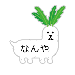 お野菜ふきだしいぬ