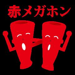 赤メガホン(広島弁)