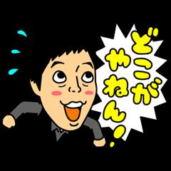しゃべるよしもと芸人(ツッコミ編)
