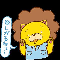 くるふわライオン、ユッキー!!