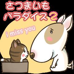 さつまいもパラダイス2:i miss you
