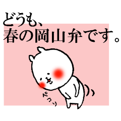 岡山弁ねこ5じゃが(春)