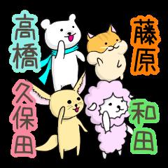 高橋、藤原、和田、久保田に送るスタンプ