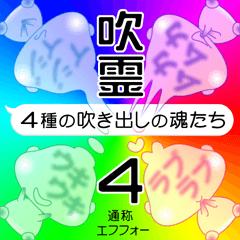 吹霊4(フキダマ フォー)