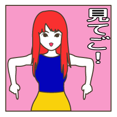 しぞーか弁での男女の日常会話(社会人編)