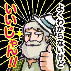 「アルプスの少女ハイジ」ちゃらおんじ編2
