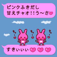 ピンクふきだし 甘えチャオ! うーさ☆