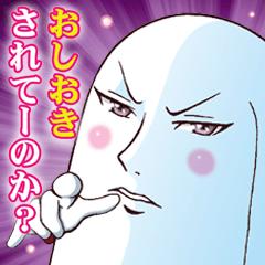 [LINEスタンプ] 【イケメン版】Mr.上から目線