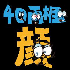 40面相(顔)