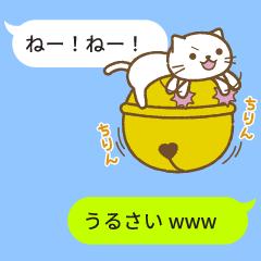 すずねこ〜吹き出し編〜