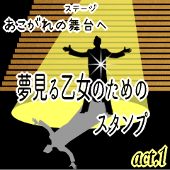 夢見る乙女たちのスタンプ act.1