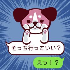 会話を邪魔しない犬【吹き出しスタンプ】