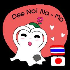 ベビーゴースト Na-Mo