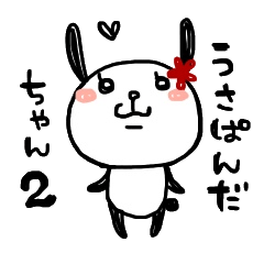 [LINEスタンプ] うさぱんだちゃん2 (1)