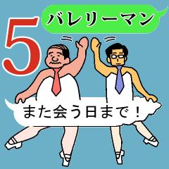 ずっとバレリーマン5【吹き出しもあり〼】