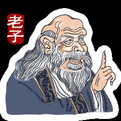 千古の名言(中華編)
