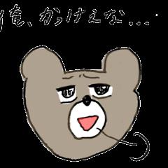 熊次郎の生活