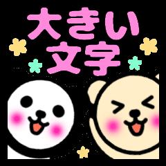 パンダとクマ【大きい文字】