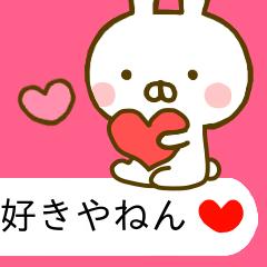 うさひな ☆関西弁で吹き出し☆