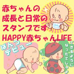 [LINEスタンプ] HAPPY赤ちゃんLIFE