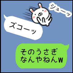 関西弁吹き出しのうさぎのうさたん
