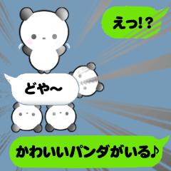 [LINEスタンプ] パンダちゃんふきだし