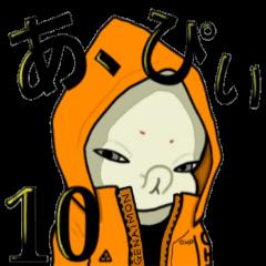 [LINEスタンプ] あ、ぴぃ 10の画像(メイン)