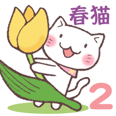 [LINEスタンプ] 春猫・詰め合わせ 2 (1)