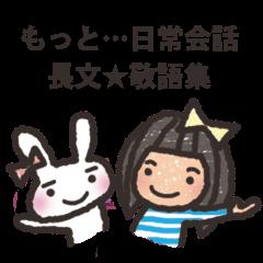 ボーダーガール@もっと日常会話~長文敬語集