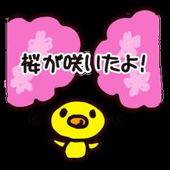 ひよこ!ママ友とお花見スタンプ
