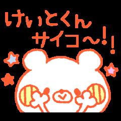 ♥♥けいとくーん♥♥