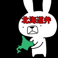 方言うさぎ 北海道弁編2