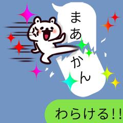 名古屋弁の吹き出しスタンプ