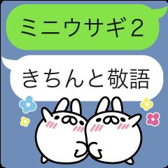 ペコのミニウサギ2〜きちんと敬語〜
