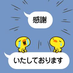 ふきだしピヨピヨ団【敬語】