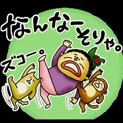 れじぇんど of 岡山のおばちゃん -3-