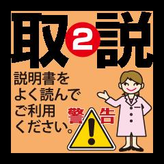 トリセツPart2(取扱説明書パート2)