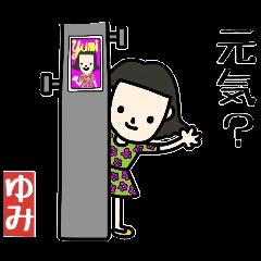 [LINEスタンプ] ゆみさんが使うスタンプ (1)