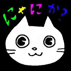 ネコ,ネコ,ネコ